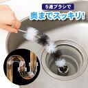 排水管5連でスッキリパイプ職人 排水口つまり ヌメリとり 排