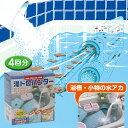 湯ドロハンター 4回分 洗浄剤 風呂釜用 お風呂掃除 残り湯...