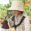 虫よけネット付き日よけ帽子 UVカット帽子 ガーデニング 帽...