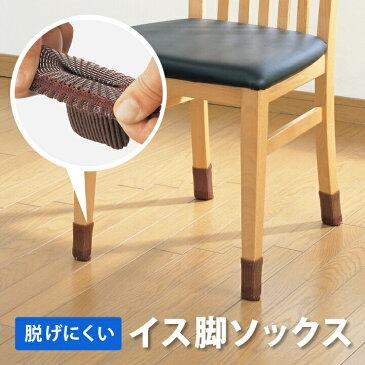 脱げにくいイス脚ソックス 16枚入 椅子 脚カバー 脚キャップ 靴下 椅子用 床 傷防止 保護 キズ防止 便利品 防音 丸型 角型 伸縮 すべり止め加工
