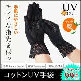 UVカット手袋指先美人 2双組 ショート uv 手袋 99% 滑り止め おしゃれ コットン100% レース 黒 冠婚葬祭【メール便可】