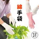 【12枚入】作業用 コットン手袋 感染予防 ウイルス対策 ウ...