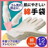 【女性用】コットン手袋12枚入り 綿手袋 ゴム荒れ防止 綿100% 下ばき【メール便可】