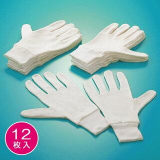 コットン手袋12枚入り