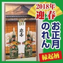 【2018迎春】お正月飾り85×150cmのれんタペストリー間仕切り目隠し年末年始【メール便可】