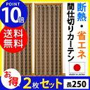 【2枚セット】 間仕切りサッとパタパタカーテン 100×250cm ブラウン アコーディオンカーテン つっぱり