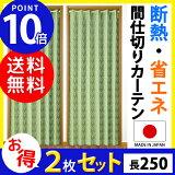【2枚セット】 間仕切りサッとパタパタカーテン 100×250cm グリーン アコーディオンカーテン つっぱり