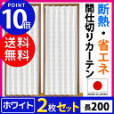 【2枚セット】 間仕切りサッとパタパタカーテン 100×200cm ホワイト アコーディオンカーテン つっぱり