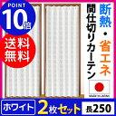 【2枚セット】 間仕切りサッとパタパタカーテン 100×250cm ホワイト アコーディオンカーテン つっぱり