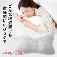 枕 いびき防止 いびき対策グッズ 父の日 プレゼント ギフト イビキ 予防 高反発 快眠 安眠グッズ 快眠枕 男女兼用