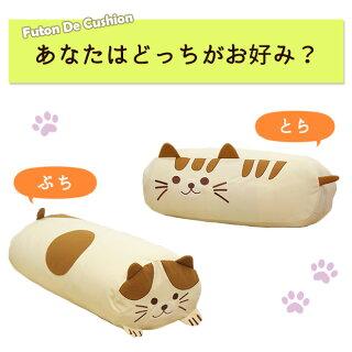 ふとんdeクッション布団収納袋シングルふとん収納袋布団収納ケース可愛いねこ雑貨猫グッズ