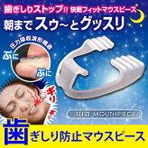 歯ぎしりマウスピース歯ぎしり防止睡眠快眠旅行安眠グッズスージーマウスピース【メール便可】