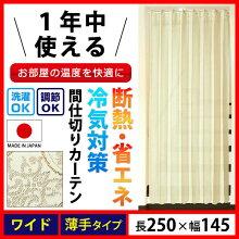 間仕切り折りたたみカーテンワイド長250cmアコーディオンカーテン間仕切りカーテンおしゃれ目隠しスクリーンのれん突っ張りつっぱり日本製省エネ介護レースカーテン便利生活マイルーム