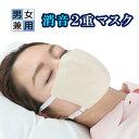 いびき対策マスク いびき防止 グッズ いびき対策グッズ 綿 安眠グッズ イビピタ