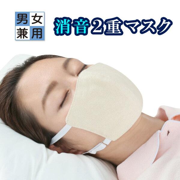 いびき対策マスクいびき防止グッズいびき対策グッズ綿安眠グッズイビピタンマスク男女兼用 メール便可