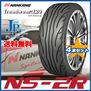NS-2R