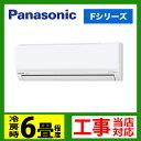 [CS-223CF-W] パナソニック ルームエアコン Fシリーズ 冷房:6畳程度 単相100V・15A 2013年モデル コンパクト室外機 クリスタルホワイト