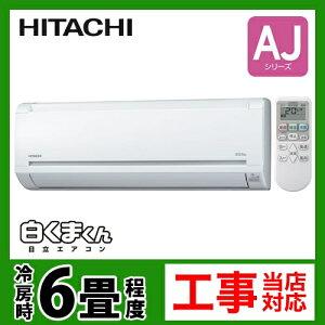 [RAS-AJ22D-W] 日立 ルームエアコン 白くまくん AJシリーズ コンパクト設計 2014年モデル 冷暖房:6畳程度 単相100V・15A 電力カット運転 クリアホワイト