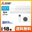[MSZ-AXV5617S-W] 三菱 ルームエアコン AXVシリーズ 霧ヶ峰 デザインモデル 冷暖房:18畳程度 2017年モデル 単相200V・15A パウダースノウ 【送料無料】