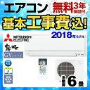 【工事費込セット(商品+基本工事)】[MSZ-GV2218-W] 三菱...
