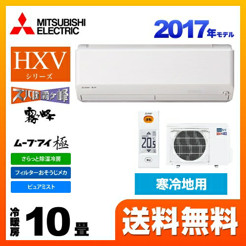 [MSZ-HXV2817S-W] 代引き不可 三菱 ルームエアコン HXVシリーズ ズバ暖 霧ヶ峰 ハイスペック暖房モデル 冷暖房:10畳程度 2017年モデル 単相200V・15A 寒冷地向け ウェーブホワイト 2.8kw :住宅設備専門 ジャストリフォーム