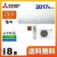 [MSZ-JXV2517-W] 三菱 ルームエアコン JXVシリーズ 霧ヶ峰 ハイスペックモデル 冷暖房:8畳程度 / 八畳 2017年モデル 単相100V・15A ウェーブホワイト 【送料無料】 8畳用エアコン