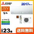[MSZ-JXV7117S-W] 三菱 ルームエアコン JXVシリーズ 霧ヶ峰 ハイスペックモデル 冷暖房:23畳程度 2017年モデル 単相200V・20A ウェーブホワイト 【送料無料】