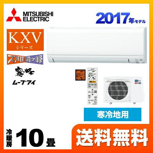 [MSZ-KXV2817-W] 代引き不可 三菱 ルームエアコン KXVシリーズ ズバ暖 霧ヶ峰 暖房モデル 冷暖房:10畳程度 2017年モデル 単相100V・20A 寒冷地向け ピュアホワイト 2.8kw :住宅設備専門 ジャストリフォーム