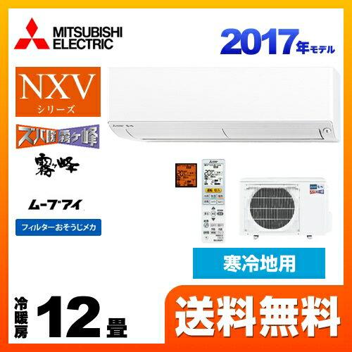 [MSZ-NXV3617S-W] 代引き不可 三菱 ルームエアコン NXVシリーズ ズバ暖 霧ヶ峰 コンパクト暖房モデル 冷暖房:12畳程度 2017年モデル 単相200V・20A 寒冷地向け ウェーブホワイト :住宅設備専門 ジャストリフォーム