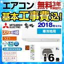 【工事費込セット(商品+基本工事)】[MSZ-XD2218-W] 三菱...