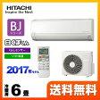 [RAS-BJ22G-W] 日立 ルームエアコン BJシリーズ 白くまくん ベーシックモデル 冷暖房:6畳程度 2017年モデル 単相100V・15A くらしセンサー搭載 スターホワイト 【送料無料】