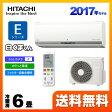 [RAS-E22G-W] 日立 ルームエアコン Eシリーズ 白くまくん ハイスペックモデル 冷暖房:6畳程度 2017年モデル 単相100V・15A くらしカメラF搭載 スターホワイト 【送料無料】