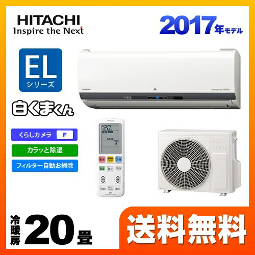 [RAS-EL63G2-W] 日立 ルームエアコン ELシリーズ 白くまくん ハイスペックモデル 冷暖房:20畳程度 2017年モデル 単相200V・20A くらしカメラF搭載 スターホワイト :住宅設備専門 ジャストリフォーム