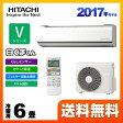 [RAS-V22G-W] 日立 ルームエアコン Vシリーズ 白くまくん スタンダードモデル 冷暖房:6畳程度 2017年モデル 単相100V・15A くらしセンサー搭載 スターホワイト 【送料無料】