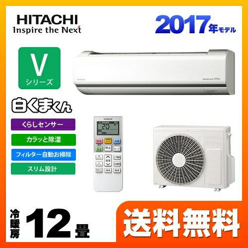 [RAS-V36G-W] 日立 ルームエアコン Vシリーズ 白くまくん スタンダードモデル 冷暖房:12畳程度 2017年モデル 単相100V・15A くらしセンサー搭載 スターホワイト :住宅設備専門 ジャストリフォーム