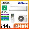 [RAS-V40G2-W] 日立 ルームエアコン Vシリーズ 白くまくん スタンダードモデル 冷暖房:14畳程度 2017年モデル 単相200V・15A くらしセンサー搭載 スターホワイト 【送料無料】