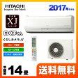 [RAS-XJ40G2-W] 日立 ルームエアコン XJシリーズ 白くまくん プレミアムモデル 冷暖房:14畳程度 2017年モデル 単相200V・20A くらしカメラAI搭載 スターホワイト 【送料無料】