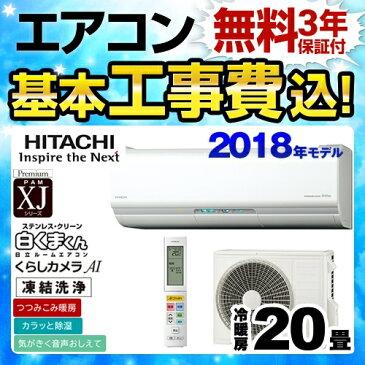 【工事費込セット(商品+基本工事)】[RAS-XJ63H2-W] 日立 ルームエアコン XJシリーズ 白くまくん プレミアムモデル 冷房/暖房:20畳程度 2018年モデル 単相200V・20A くらしカメラAI搭載 スターホワイト 【送料無料】