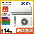 [RAS-ZJ40G2-W] 日立 ルームエアコン ZJシリーズ 白くまくん ハイグレードモデル 冷暖房:14畳程度 2017年モデル 単相200V・20A くらしカメラ3D搭載 スターホワイト 【送料無料】