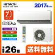 [RAS-ZJ80G2-W] 日立 ルームエアコン ZJシリーズ 白くまくん ハイグレードモデル 冷暖房:26畳程度 2017年モデル 単相200V・20A くらしカメラ3D搭載 スターホワイト 【送料無料】