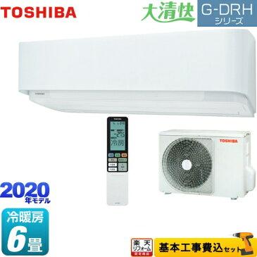 【楽天リフォーム認定商品】【工事費込セット(商品+基本工事)】[RAS-G225DRH-W] 東芝 ルームエアコン ハイスペックエアコン 冷房/暖房:6畳程度 大清快 G-DRHシリーズ グランホワイト