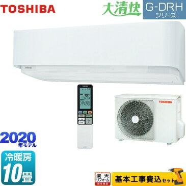 【楽天リフォーム認定商品】【工事費込セット(商品+基本工事)】[RAS-G285DRH-W] 東芝 ルームエアコン ハイスペックエアコン 冷房/暖房:10畳程度 大清快 G-DRHシリーズ グランホワイト