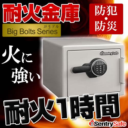 [JF082ET]【メーカー直送のため代引不可】 セントリー 金庫 耐火金庫 ビッグボルトシリーズ Big Bolts Series 容量:約22.8リットル JFモデル テンキー ダブグレー 【送料無料】 耐火 防犯 マイナンバー 個人情報 家庭用