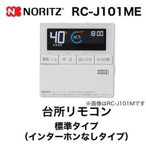 RC-J101ME