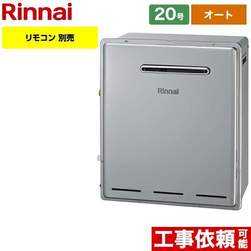 給湯器, ガス給湯器  RFS-E2018SA-B-LPG RFS-E 20 15A
