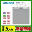 [EW-45R1S]三菱 食器洗い乾燥機 スリムデザイン ドアパネル型 コンパクトタイプ 約5人分(40点) 幅45cm 除菌洗浄・除菌乾燥 シルバー 【送料無料】