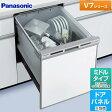 [NP-45VS7S]パナソニック 食器洗い乾燥機 V7シリーズ 幅45cm 約5人分(40点) ミドルタイプ(コンパクト) ビルトイン食洗機 食器洗い機 ライトエコ ドアパネル型/シルバー 【送料無料】