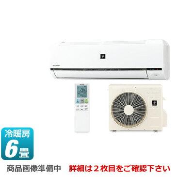[AY-H22D-W] シャープ ルームエアコン H-Dシリーズ 高濃度プラズマクラスター25000搭載モデル 冷房/暖房:6畳程度 2018年モデル 単相100V・15A ホワイト系 【送料無料】