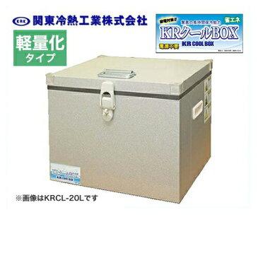 [KRCL-20AL]関東冷熱工業 クーラーボックス 小型保冷庫 KRクールBOX-S 軽量化タイプ 20Lタイプ 片開きオープン扉 外面材:アルミニウム 内面材:アルミニウム 標準タイプより約30%以上軽量 【送料無料】