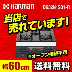 DG32N1SQ1-R-LPG